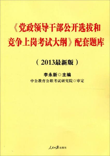 中公版·2013《党政领导干部公开选拔和竞争上岗考试大纲》配套题库(新版)