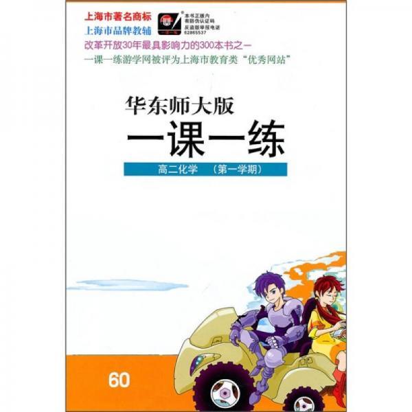 一课一练:高2化学(第1学期)(华东师大版)