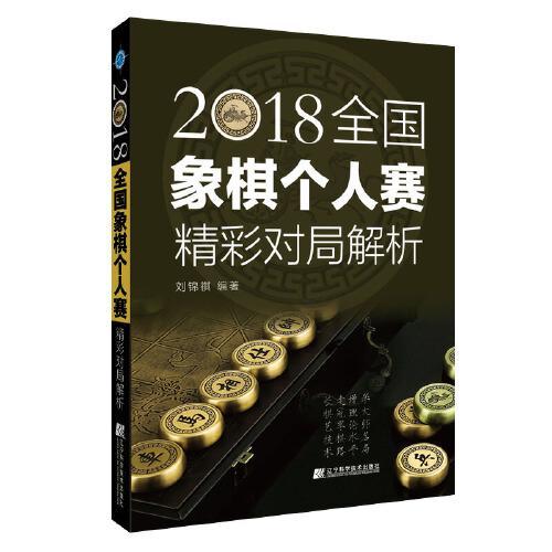 2018全国象棋个人赛精彩对局解析