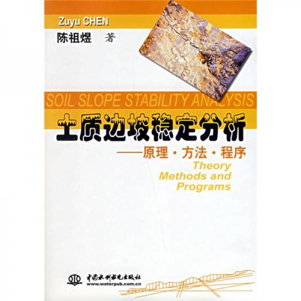 土质边坡稳定分析:原理·方法·程序