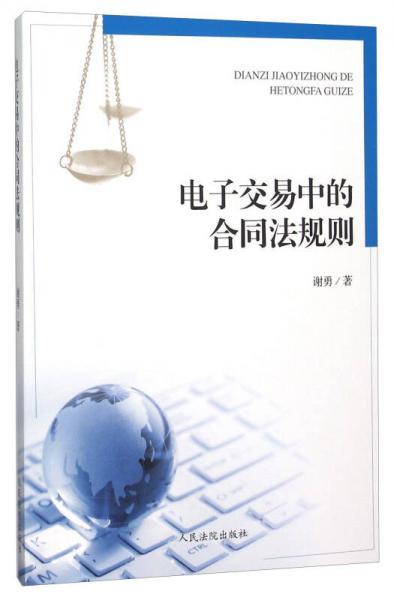 电子交易中的合同法规则
