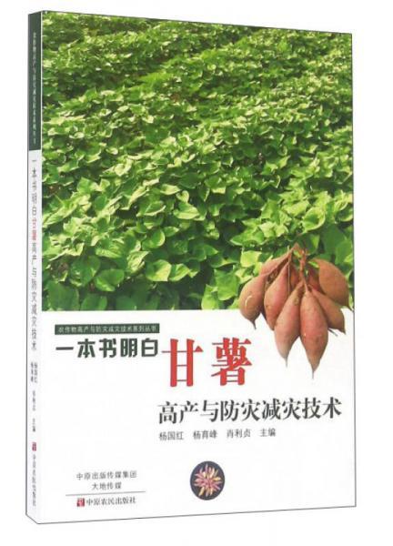 一本书明白甘薯高产与防灾减灾技术