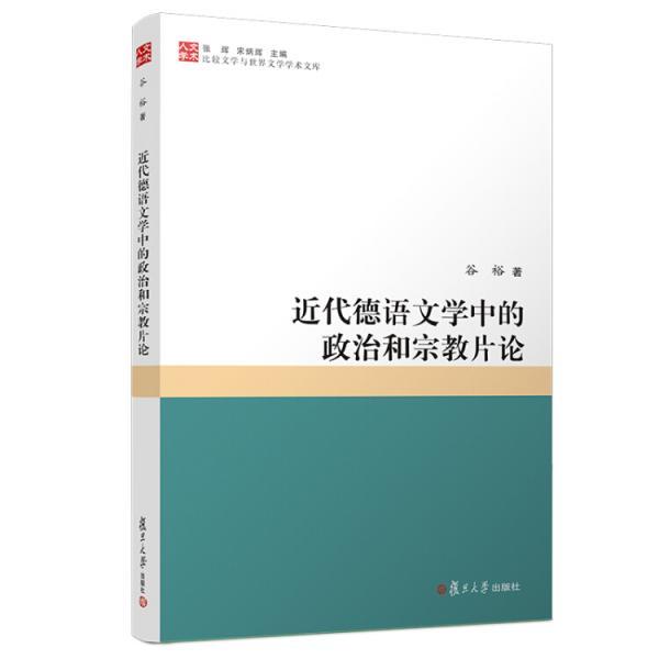 近代德语文学中的政治和宗教片论(比较文学与世界文学学术文库)