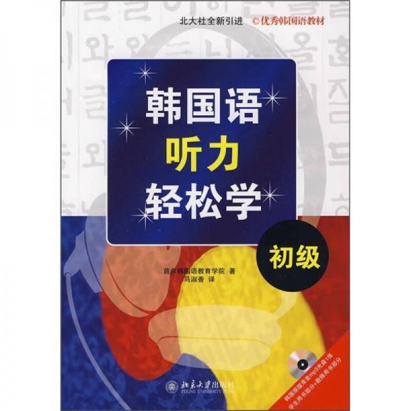 韩国语听力轻松学(初级)