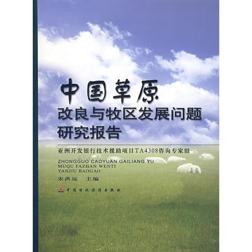 中国草原改良与牧区发展问题研究报告