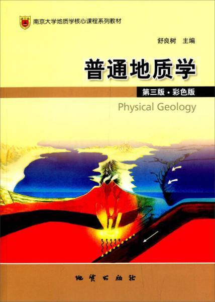 普通地质学