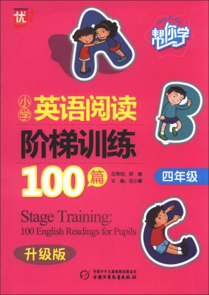 帮你学·小学英语阅读阶梯训练100篇:4年级(升级版)