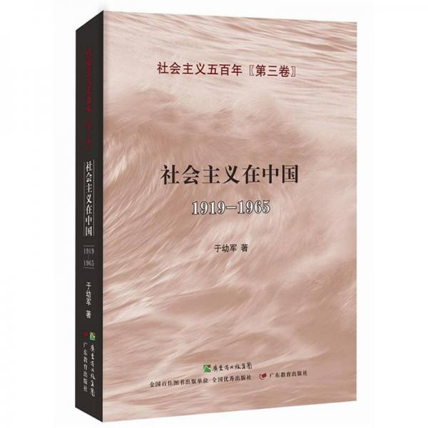 社会主义在中国(1919-1965)