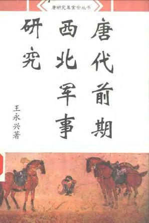 唐代前期西北军事研究