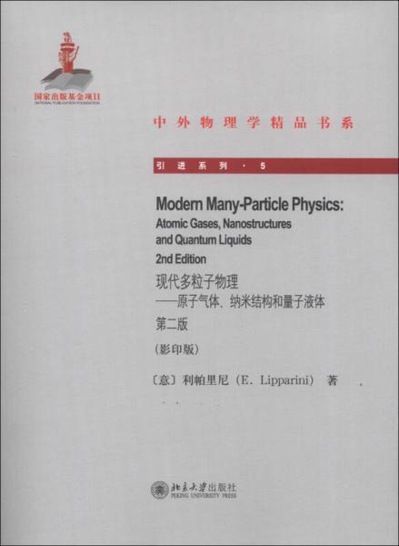 中外物理学精品书系·引进系列(5)·现代多粒子物理:原子气体、纳米结构和量子液体(第2版)(影印版)