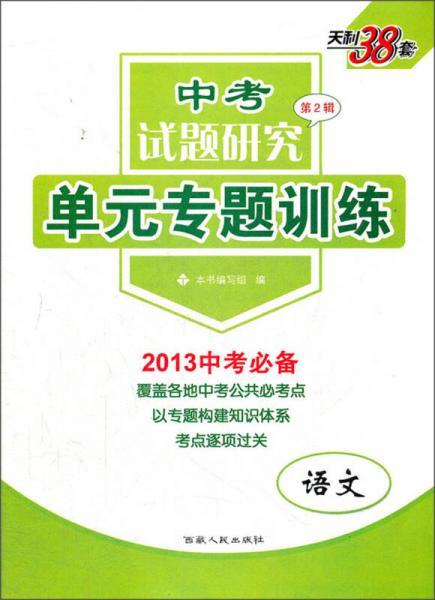 中考试题研究单元专题训练:语文(2013中考必备第2辑)