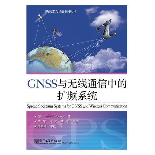 GNSS与无线通信中的扩频系统