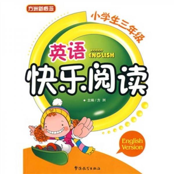 英语快乐阅读(小学生3年级)