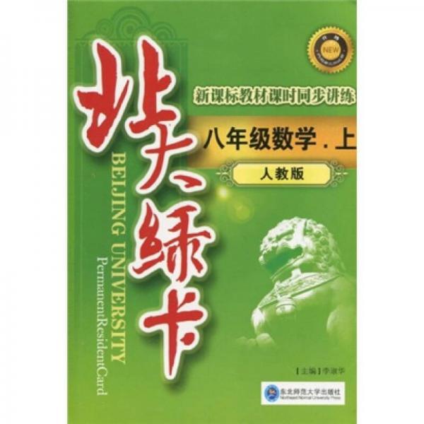 北大绿卡:8年级数学(上)(人教版)