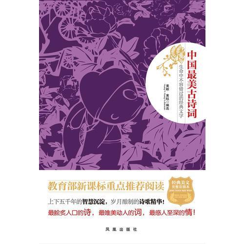 中国最美古诗词(生命中不容错过的文学名著)