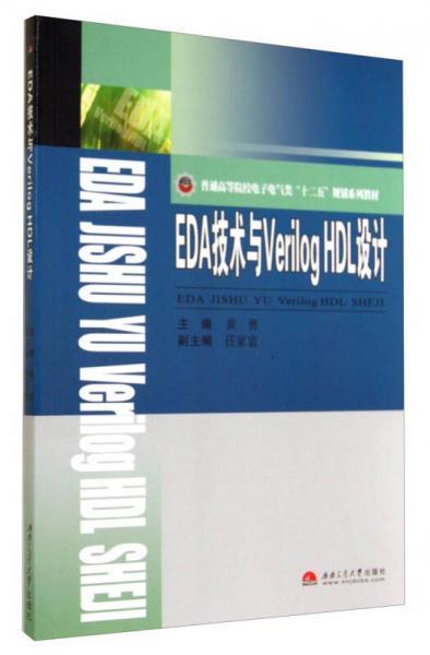 """EDA技术与Verilog HDL设计/普通高等院校电子电气类""""十二五""""规划系列教材"""