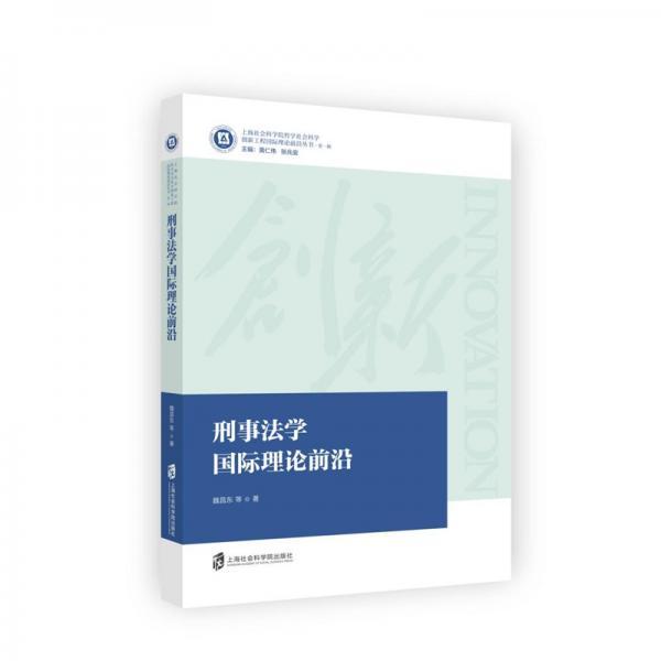 刑事法学国际理论前沿