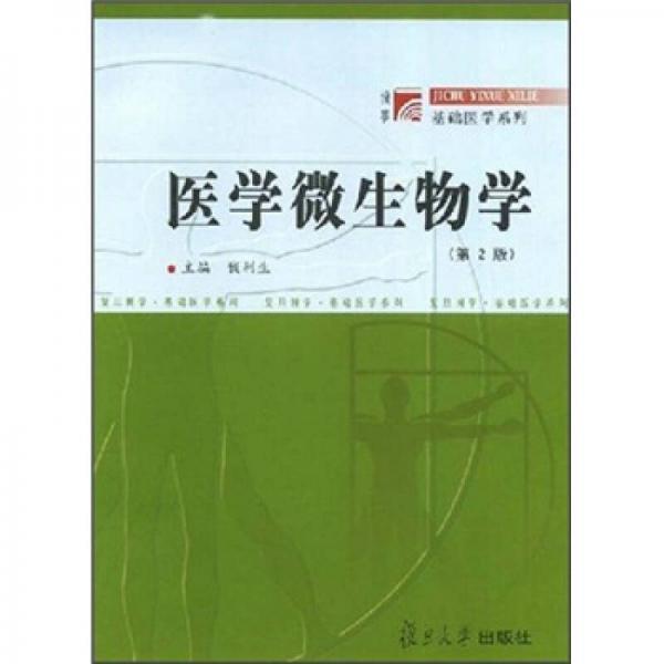 医学微生物学(第2版)