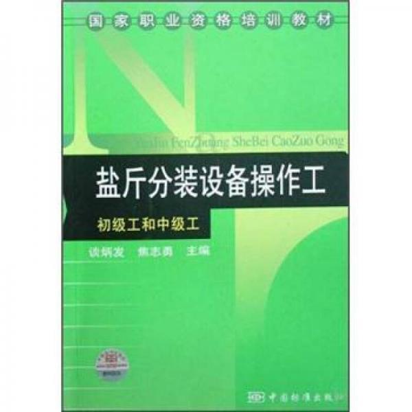 国家职业资格培训教材·盐斤分装设备操作工:初级工和中级工