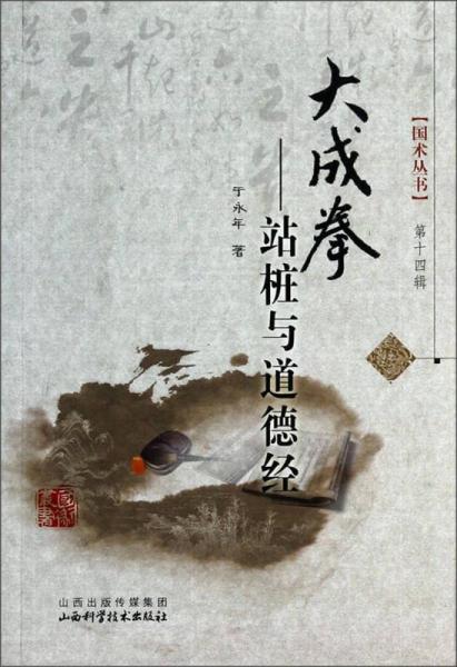 国术丛书·大成拳:站桩与道德经