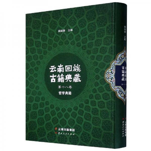 云南回族古籍典藏(第18卷哲学典籍汉文阿拉伯文)