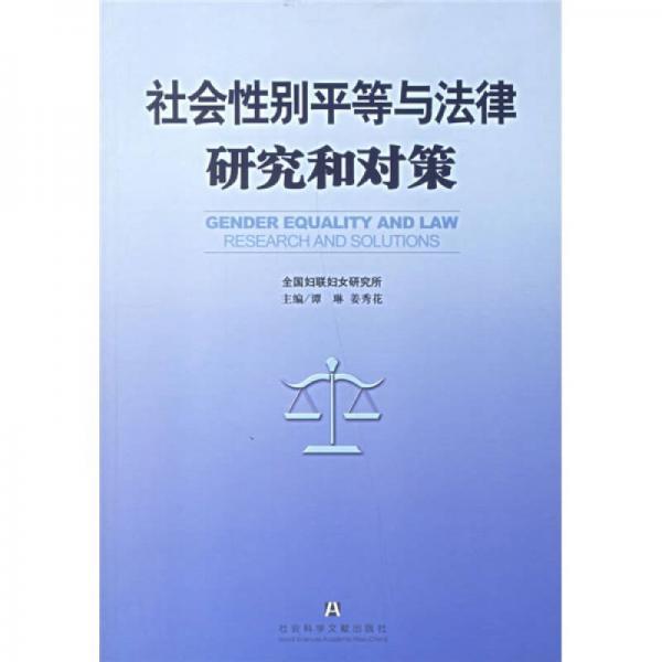 社会性别平等与法律研究和对策