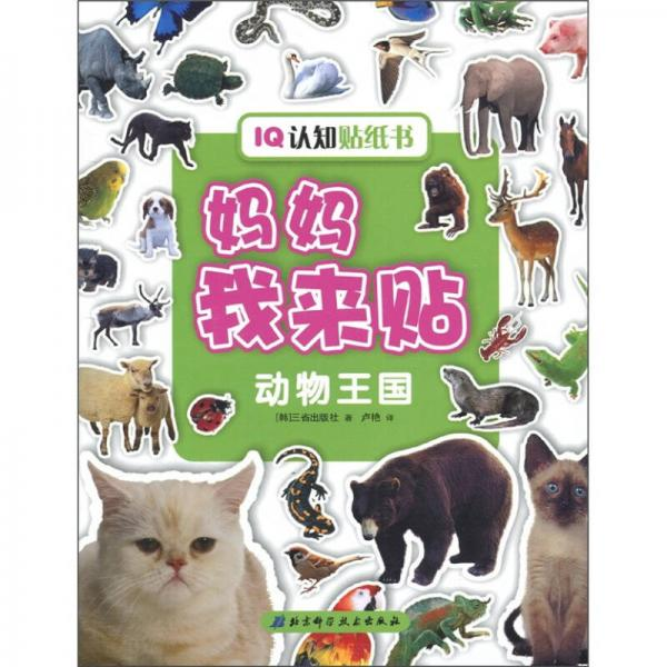 IQ认知贴纸书·妈妈我来贴:动物王国