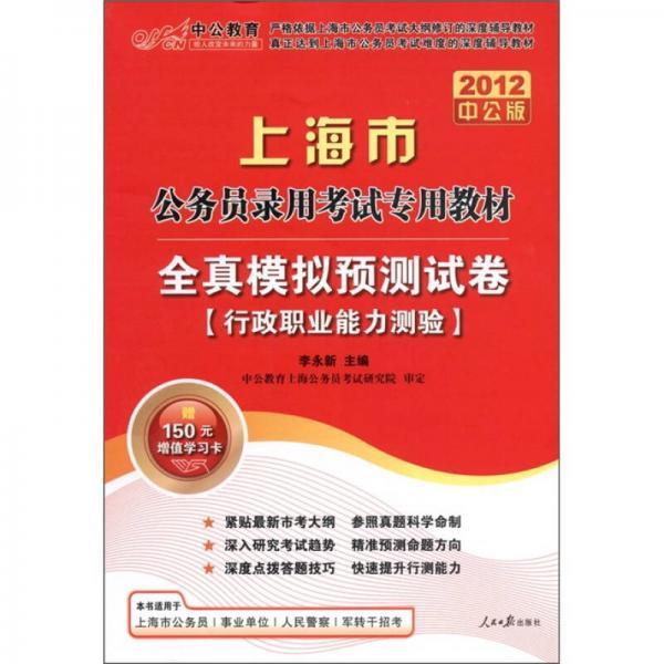 2012中公教育·上海市公务员录用考试专用教材·全真模拟预测试卷:行政职业能力测验