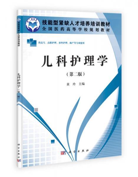 全国医药高等学校规划教材:儿科护理学(第2版)