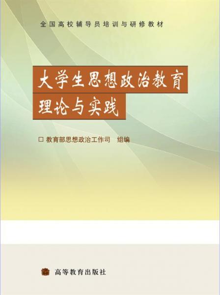大学生思想政治教育理论与实践