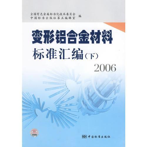 变形铝合金材料标准汇编(下)(2006)