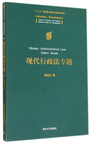 现代行政法专题