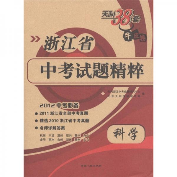 天利38套·浙江省中考试题精粹:科学(2012中考必备)