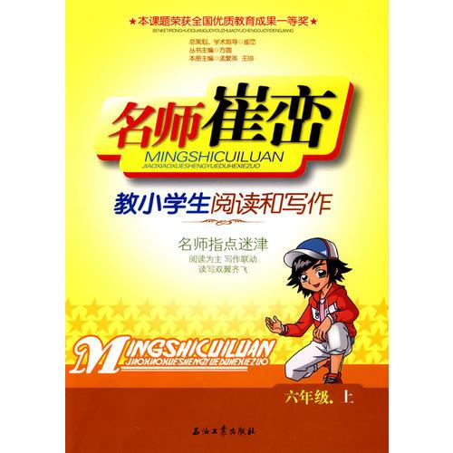 名师崔峦教小学生阅读和写作(六年级上)