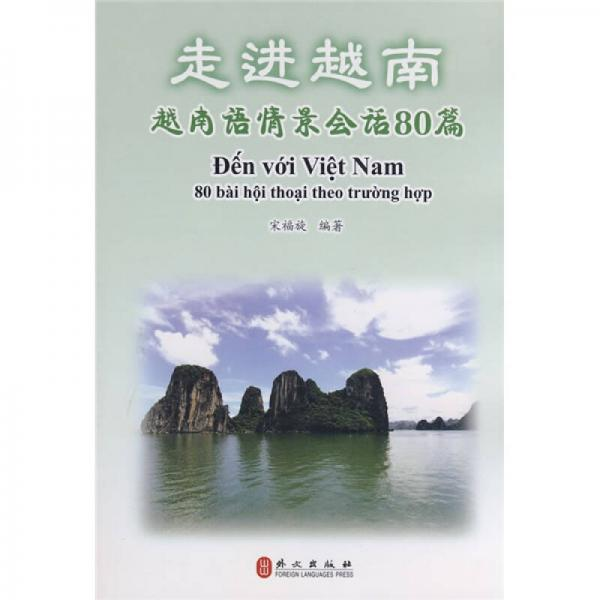 走进越南:越南语情景会话80篇