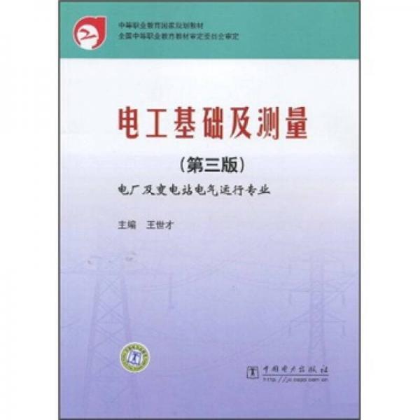 中国职业教育国家规划教材·电工基础及测量(第3版):电厂及变电站电气运行专业