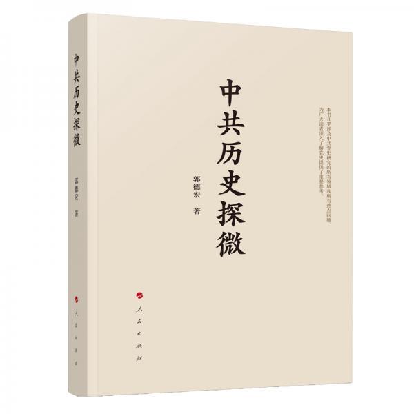 中共历史探微