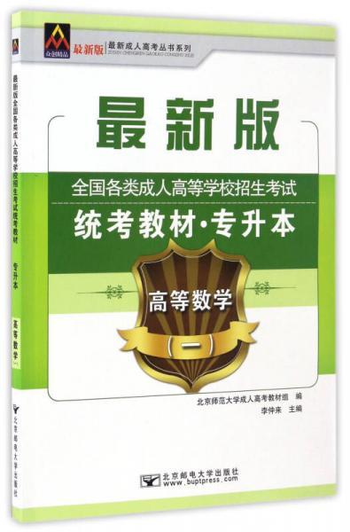 高等数学(1)/最新成人高考丛书系列 最新版全国各类成人高等学校招生考试统考教材·专升本