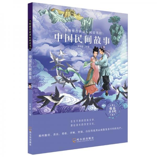 名师推荐新课标阅读书目.中国民间故事