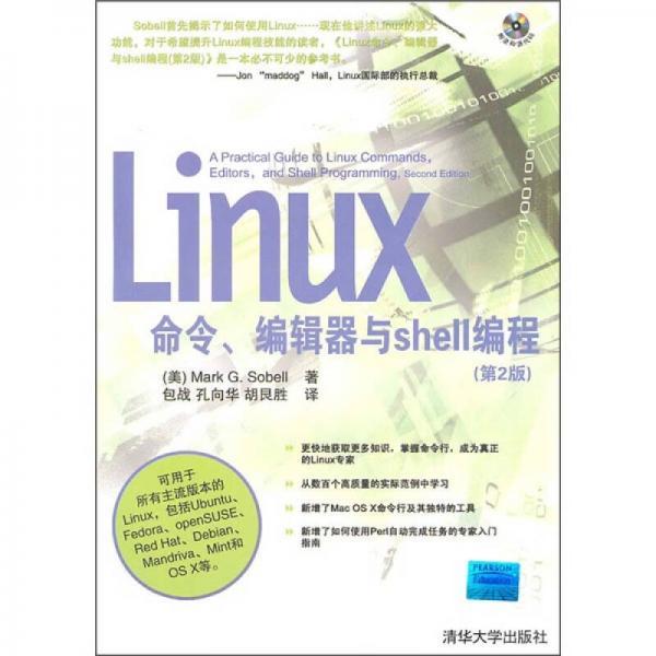 Linux命令、编辑器与shell编程(第2版)