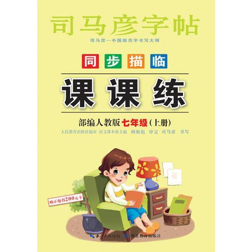 司马彦字帖    课课练·人教版. 七年级(上册) (适用于19秋)