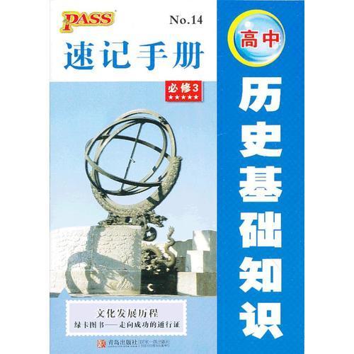 13版PASS全新升级-速记手册--14.高中历史基础知识必修3(通用版)