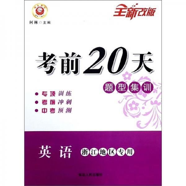 考前20天题型集训:英语(浙江地区专用全新改版)