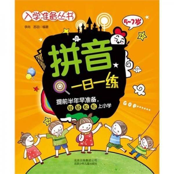 入学准备丛书:拼音一日一练(5~7岁)