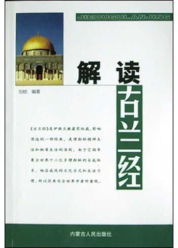 解读古兰经
