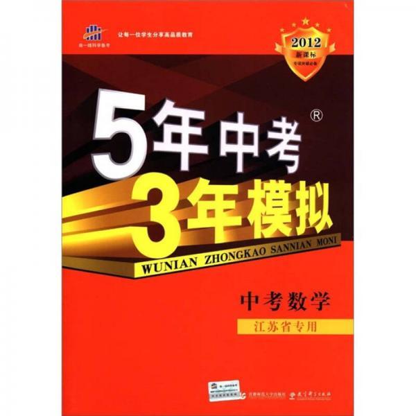 曲一线科学备考·5年中考3年模拟:中考数学(江苏省专用)(2012·新课标)