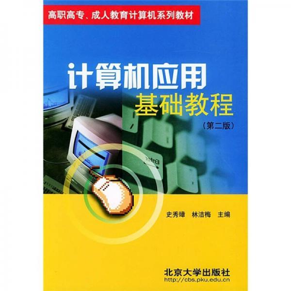 高职高专、成人教育计算机系列教材:计算机应用基础教程(第2版)