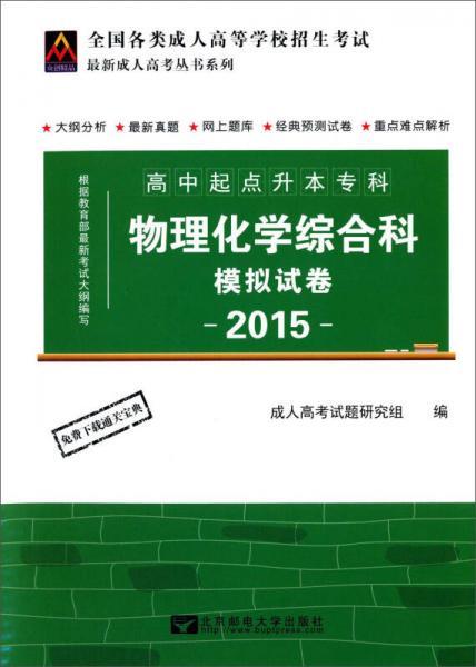 高中起点升本专科:物理化学综合科模拟试卷(2015)/最新成人高考丛书系列