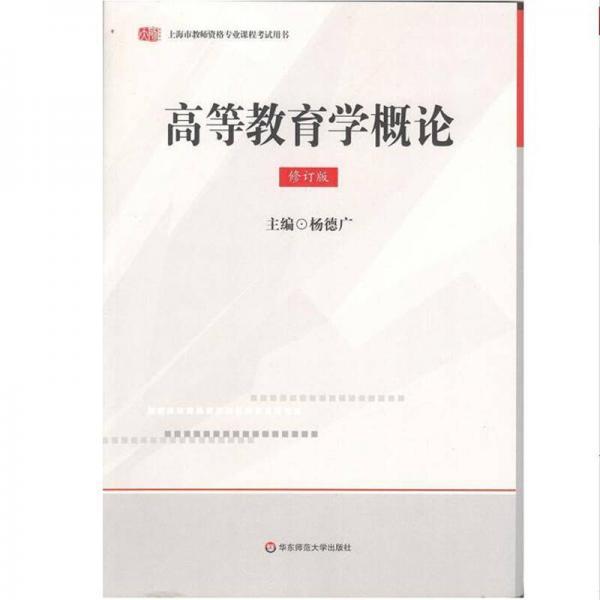 上海教师资格:高等教育学概论(修订版)