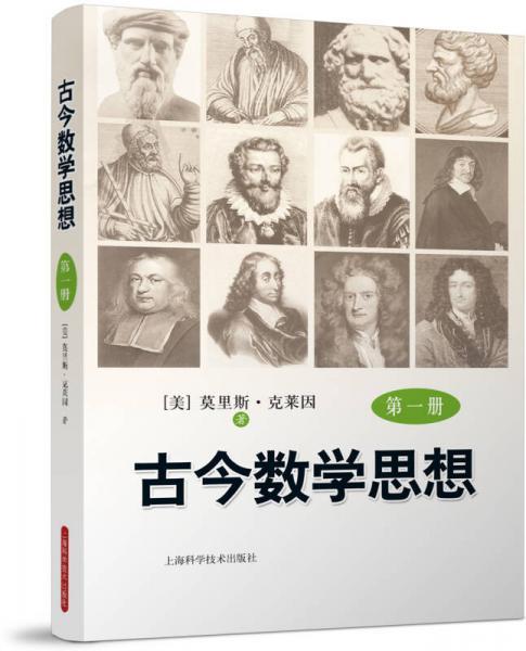 古今数学思想(新版)(第1册)